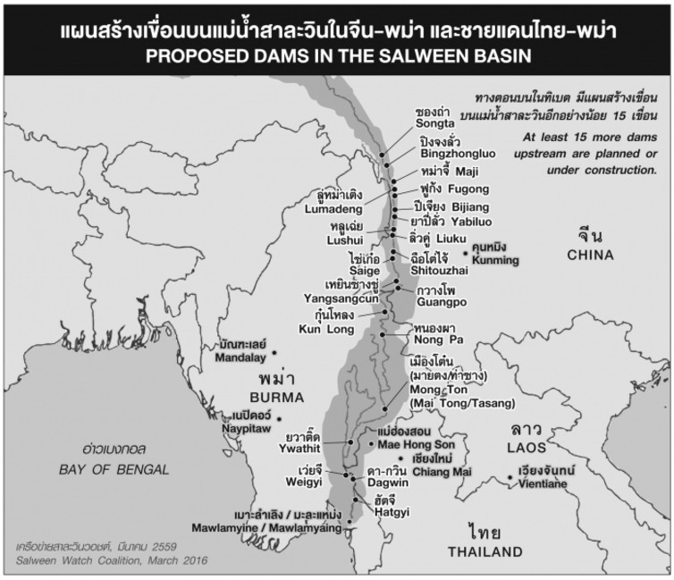 Map of the proposed dams in the Salween basin.